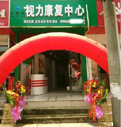 热烈祝贺安徽六安目易佳康复中心隆重开业