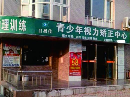 热烈祝贺广安目易佳视力康复中心隆重开业