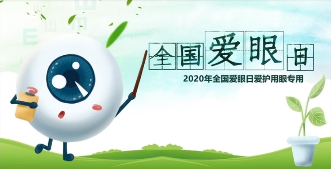 2020年优选创业好项目:教你正确的加盟视力店方法!