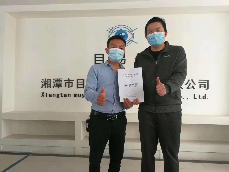 热烈庆祝湖南溆浦县目易佳视力康复中心成功签约