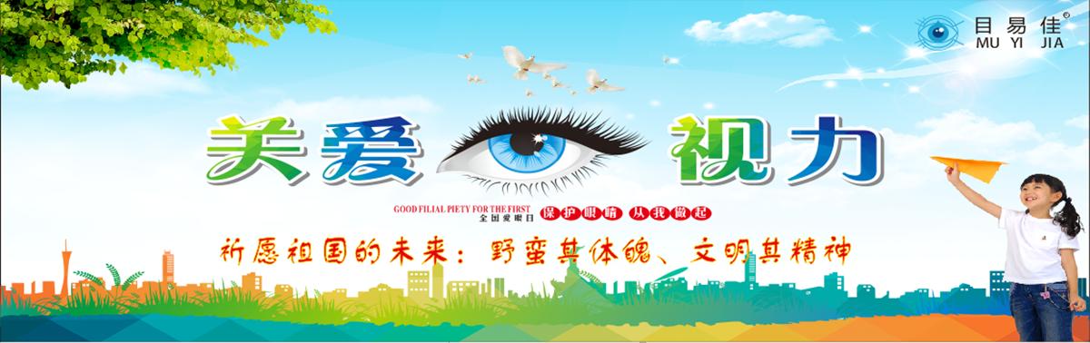 视力保健_视力加盟